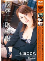 The Rape Of A Board Member Kokona Nanami - 陵辱取締役 七海ここな [dcow-45]