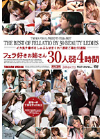 30 Girls That Love Blow Jobs 4 Hours - フェラ好きお姉さん 30人弱4時間 [mbox-20]