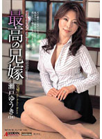 The Best Sister-in-Law Yuki Seto - 最高の兄嫁 瀬戸ゆうき [sprd-165]