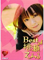 Best of Emiru Momose - Best of 桃瀬えみる