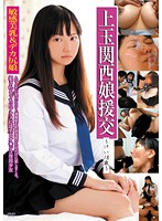 Paid Dates With Jewel of Kansai - 18 Year Old Kei - 上玉関西娘援交〜けい18歳〜 [aukg-049]