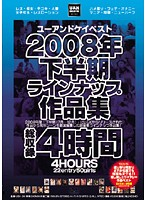 U & K Best The Last Half Of 2008 Line Up Collection - U&Kベスト2008年下半期ラインナップ作品集 [ush-04]