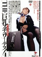 THE Big Titty FLIGHT ATTENDANT 4 - THE 巨乳スチュワーデス4 [swd-172]