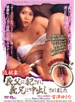 Sister Wife Violated by Stepfather Creampied by Stepbrother Yuna Miyazawa - 近親妻 義父に犯され、義兄に中出しされました 宮澤ゆうな [hdv-017]