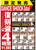 DANCE SHOCK Idol Reprint Deluxe No Cut 4 Hours - DANCE SHOCK Idol 復刻版 DX(ノーカットバージョン)4時間 [ddca-002]