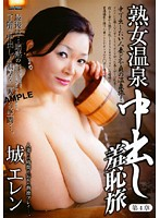 Mature Woman Onsen Creampie Shameful Travel -Chapter 4- Eren Jo - 熟女温泉中出し羞恥旅 〜第4章〜 城エレン [djno-111]