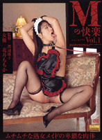M - Pleasure Vol.1 Momoka Hanai - Mの快楽 Vol.1 花井ももか