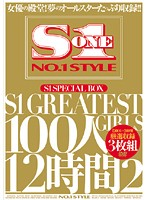 S1 SPECIAL BOX S1 GREATEST GIRLS 100-nin 12 Jikan 2 - S1 SPECIAL BOX S1 GREATEST GIRLS 100人12時間 2 [onsd-393]