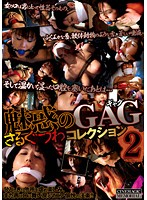 Alluring Gags Mouth Gag Collection 2 - 魅惑のGAG・さるぐつわコレクション2