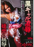 Tan Girl Humiliation. Shame and Hatred Riku Hinano - 黒ギャル凌辱 嫌悪と屈辱 ひなのりく [cmc-073]