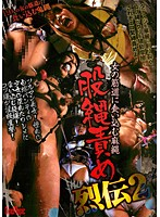 The Hemp Rope Wedged In The Woman's Slit. Crotch Rope Play Records 2 - 女の筋道に食い込む麻縄 股縄責め烈伝2 [cmc-136]