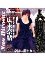No Longer Human Nao Hirosue - 人間廃業 広末奈緒 [dv-069]