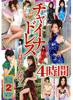I Only Want to See Chinese Dresses! 4 Hours 2 - チャイナドレスしか見たくない!4時間 2 [t28-097]