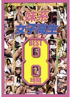 Little Sister Type Schoolgirls 8 Hours BEST - 妹系 女子校生 8時間BEST [bdsr-057]