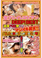 Raw Play Lesbians DEEP! BEST Nasty Tonguing Brings Them Closer To God!! I Can Only Love Her - 生プレイレズビアンDEEP!BEST 濃厚ベロ使いでマジイキ昇天!!「私、もう女の子しか愛せない」 [sgsr-015]