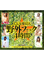 15 Popular Actresses Get Fucked In A Field (4 Hours) - 人気女優15人◆野外ファック4時間