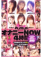 h.m.p Masturbation NOW 4 Hours - h.m.p オナニーNOW4時間