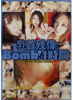 Nipple Afterimage Bomb ! 4 Hours - 乳首残像Bomb 4時間