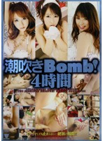 Squirting Bomb! 4 Hours - 潮吹きBomb! 4時間