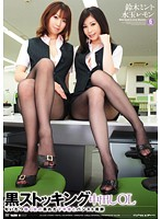 Black Stocking Creampied Office Ladies Minto Suzuki Lemon Mizutama - 黒ストッキング中出しOL 鈴木ミント 水玉レモン [elo-320]