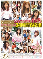 Complete Collection of All the Members of the Beauty Style High-Class, Good Girls 24 Hours - Beauty Style ワンランク上のイイ女 全員コンプリート BOX24時間6枚組 [elo-379]