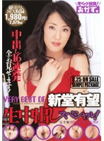 VERY BEST OF Yumi Shindo Creampie Special! - VERY BEST OF 新堂有望 生中出しスペシャル! 完全版 [okad-080]