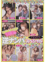 Girls Picking Up Guys Special NON STOP - 逆ナンパスペシャル NON STOP 180分