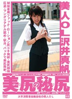 Amateur Office Ladies: The Secret of a Beautiful Ass 02 Maho Sawai - 美人OL 美尻の秘尻 02 沢井真帆 [man-003]