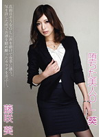 Fallen Beautiful Office Lady Hollycock Aoi Fujisaki - 堕ちた美人OL 葵 藤咲葵 [tbl-035]