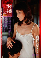 Family Games: Mother and Son #03 Hotaru Yamakawa - 近親遊戯 母と子 #03 山河ほたる [mac-06]