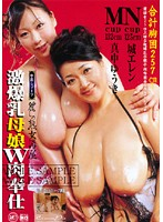 Creampie Baths With Soothing Mature Woman. Furious Giant Tits Mother and Daughter Double Service. - 中出しソープ 麗しの熟女湯屋 激爆乳母娘W肉奉仕 城エレン 真中ゆうき [nhm-19]