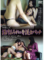 Card-Carrying Lesbians. Badge-Carrying Lawyer Drenched In Lust Juice. - 本格レズ 淫汁まみれの弁護士バッチ