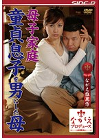 Mother/ Son at Home Cherry Boy Mother Made a Man out of Her Son Yurie Matsushima - 母子家庭 童貞息子を男にした母 松嶋友里恵