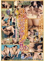 3 Lesbian Series! 2 Girls! Girls! Girls! 3 Girls Who Want Ultimate Pleasure. Mature Lesbians Fall to Lust. - 3人レズビアン!! 2 [pas-121]