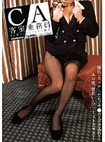 CA/Cabin Crew, The Desires Of A Black Pantyhose Fetishist - CA/客室乗務員 by黒パンストフェチの願望