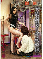 Queen Eliza and her Sworn Cross-Dressing Servant's Secret Love - 女装M男と専属奴隷 イルザ女王様