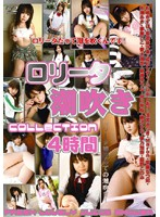 Lolita Squirting Collection Four Hours - ロ●ータ潮吹き Collection 4時間 [mom-058]