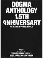 DOGMA ANTHOLOGY 1.5TH ANNIVERSARY vol. 1 - DOGMA ANTHOLOGY 1.5TH ANNIVERSARY VOL.1 [add-001]