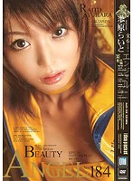 ANGEL BEAUTY Light Ayuhara - ANGEL BEAUTY 歩原らいと [and-184]