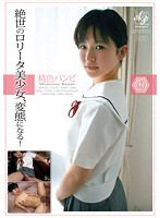 Unequaled Beautiful Lolita Girl Becomes a Pervert! Banbi Momoiro - 絶世のロ○ータ美少女、変態になる! 桃色バンビ [apam-005]