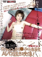 Horny Demon Interview 4 - 淫魔面接4 [atid-098]