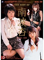 THE BEST OF An Nanba - THE BEST OF 南波杏 [atkd-123]