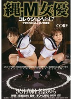 Rope - Masochist Actress Collection Vol.7 Maho Sawai and Yura Nanami - 縄・M女優 コレクション Vol.7 沢井真帆・名波ゆら