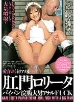 Yu Aine Anal Lolita with a Shaved Pussy Given an Enema Getting Fucked Anally By a Big Man - 愛音ゆう初アナル 肛門ロ●ータパイパン浣腸大男アナルFUCK
