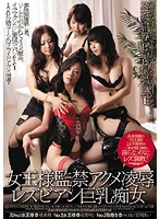 Queen Confinement - The Torture & Rape Orgasms of Big-Titted Slutty Lesbians - 女王様監禁アクメ凌辱レズビアン巨乳痴女