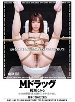 M Drugs Whore Forced Continuous Blowjobs And Creampies Emiru Momose - Mドラッグ 女体肉便器・連続強制フェラ・生中出し 桃瀬えみる [ddt-287]