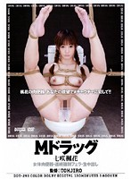 M Drugs Whore Forced Continuous Blowjobs And Creampies Fuka Nanasaki - Mドラッグ 女体肉便器・連続強制フェラ・生中出し 七咲楓花 [ddt-293]