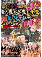 21 Foreign Beauties! Pooping / Scat Smothering / Golden Showers / Vomiting 180 Minutes! No Male Actors Whatsoever! - 海外美女軍団21人!!脱糞・塗糞・食糞・飲尿・嘔吐ノンストップ180分!!男優出演一切なし!!
