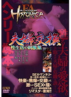 FA HISTORICA: A Stimulant For A Married Couple's Sex Life - FA HISTORICA 夫婦交換 性生活の刺激薬 [aofr-025]