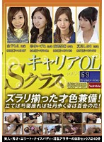 S Class Career Office Ladies vol. 04 - キャリアOL Sクラス VOL.04